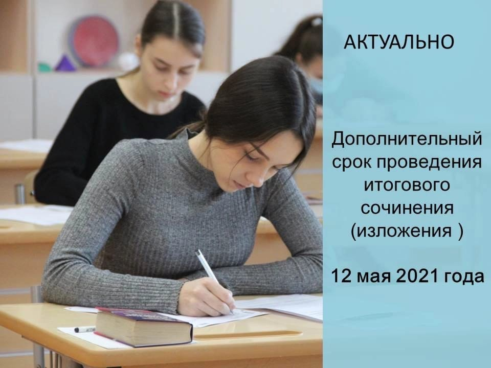 http://sh2.edushd.ru/images/dop_srok.jpg
