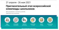Началась регистрация на пригласительный этап Всероссийской олимпиады