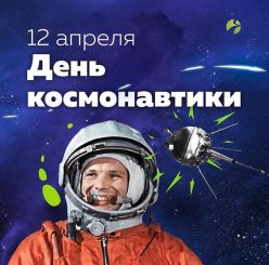 С Днём авиации и космонавтики!