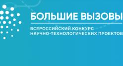 Всероссийский конкурс научно-технологических проектов «Большие вызовы»