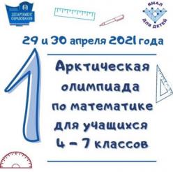 На Ямале состоится I Арктическая олимпиада по математике