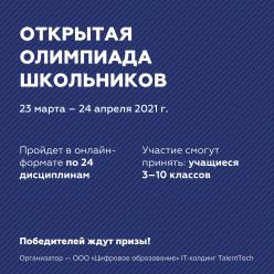 Приглашаем принять участие в дистанционной Открытой олимпиаде школьников